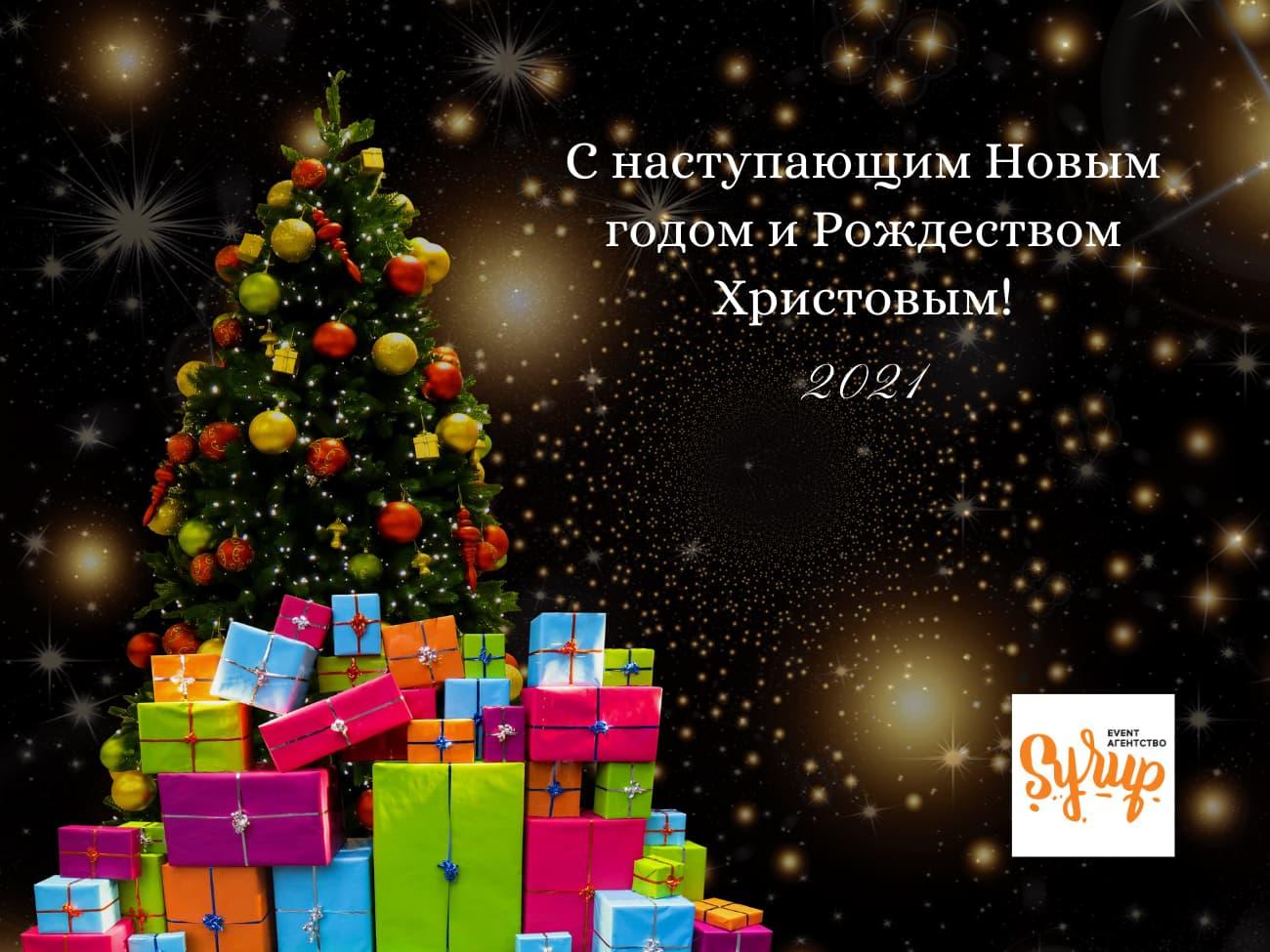 Поздравления с Новогодними праздниками и Рождеством Христовым
