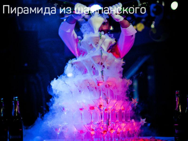 Бармен шоу Пирамида из шампанского