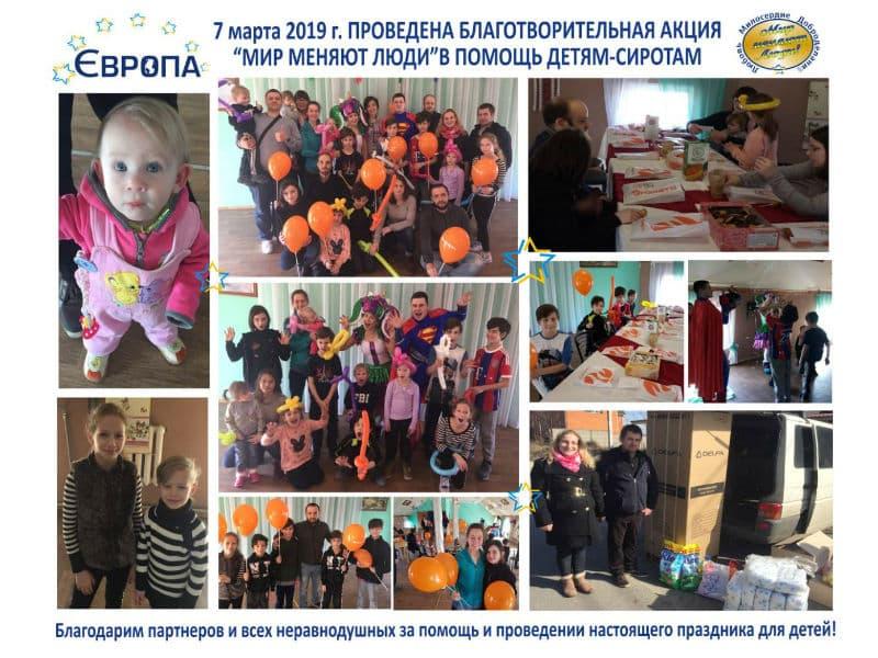 Ивент агентство «SYRUP» приняло участие в Благотворительной акции для детей-сирот «Мир меняют люди»