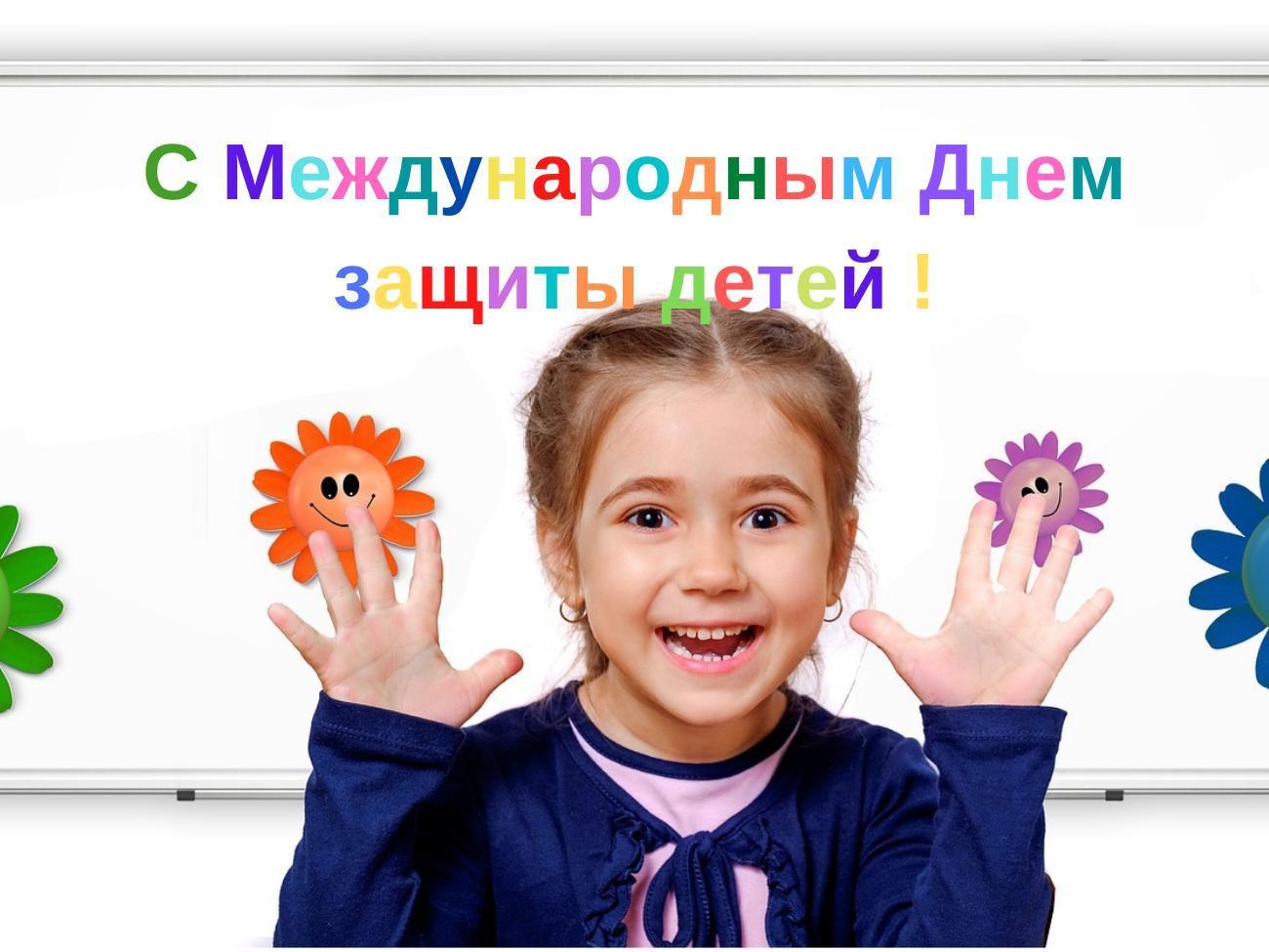 C Международным днем защиты детей!